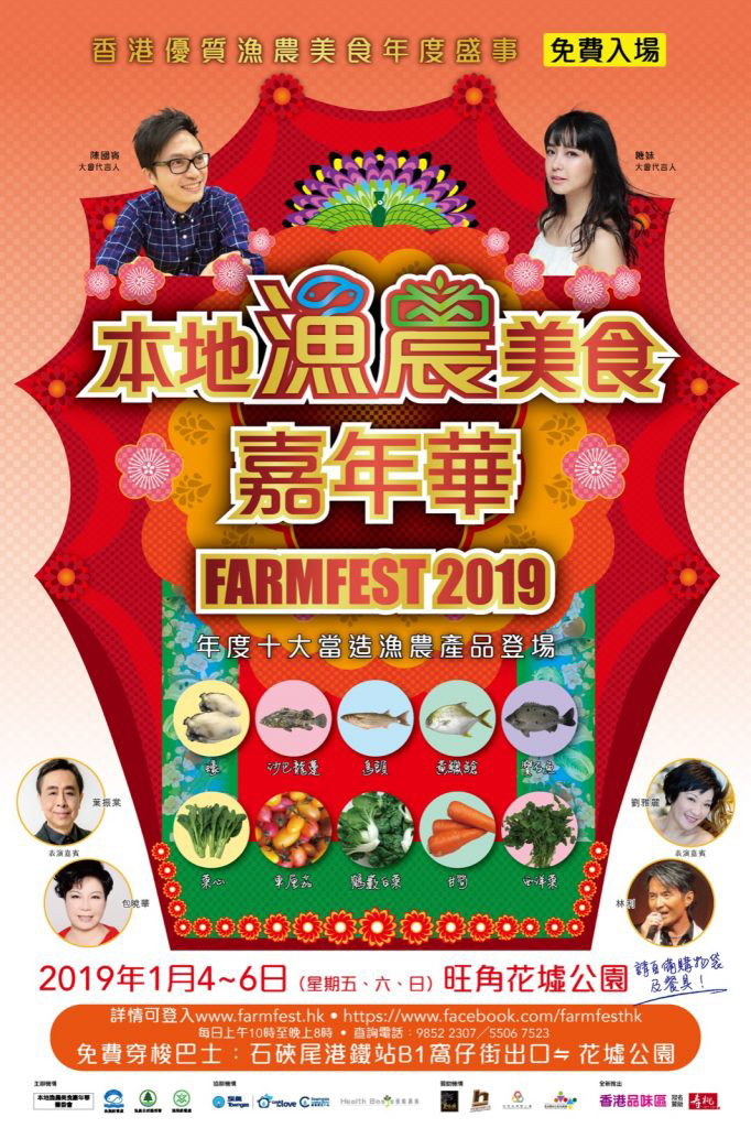 Hong Kong Farmfest 2019