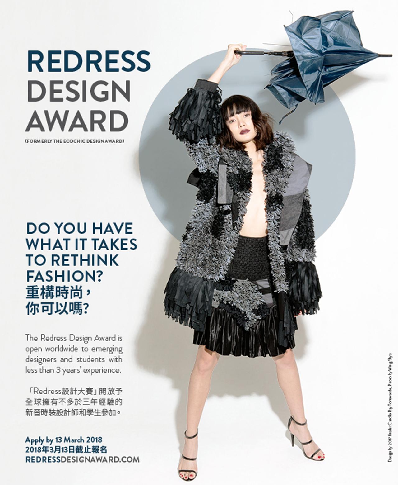 Redress Design Awards 2018