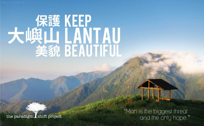 Keep Hong Kong Beautiful – film screening