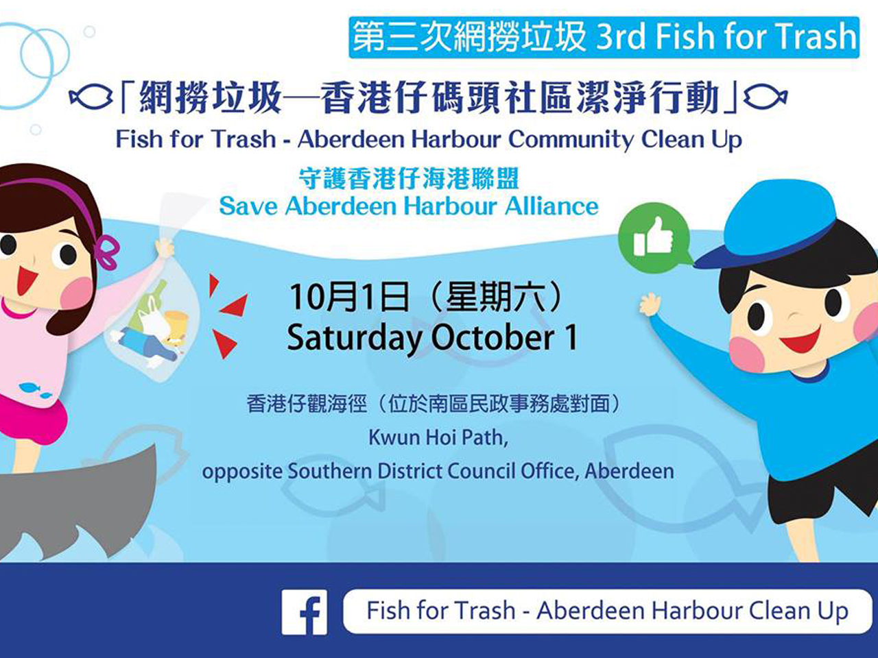Fish for trash in Aberdeen