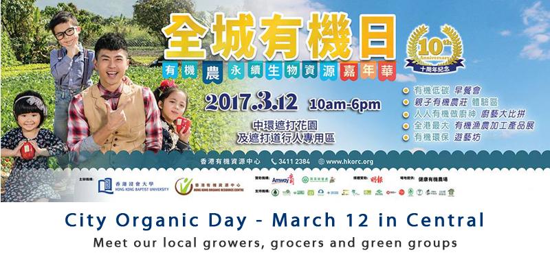 City Organic Day