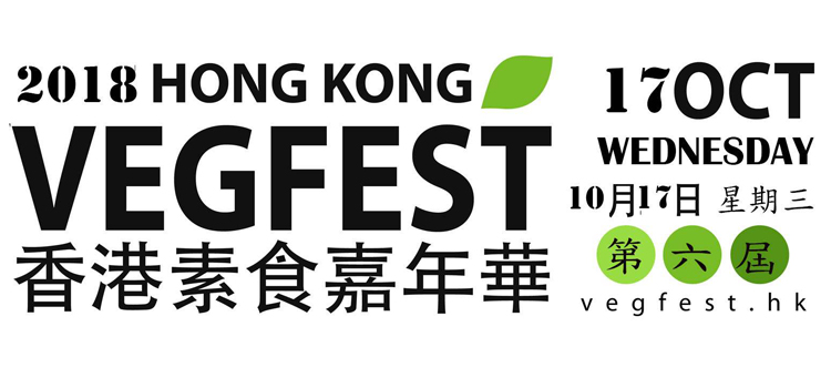 HK Vegfest 2018