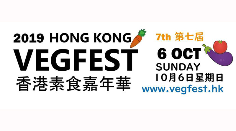 HK Vegfest 2019