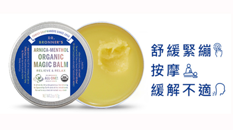 Sooth Sore Muscles with Healing Balm