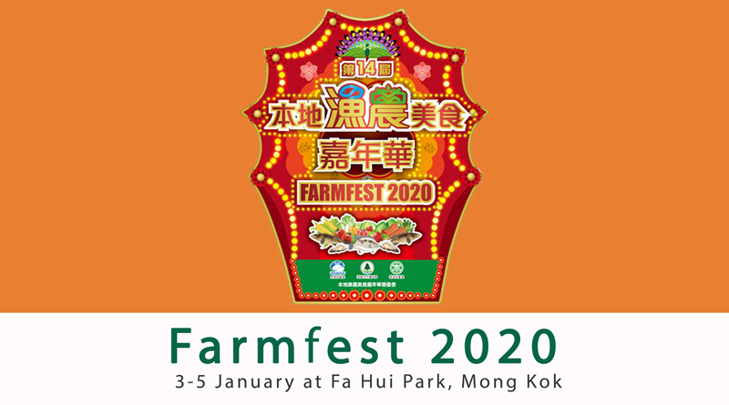 Farmfest2020