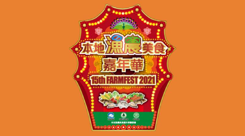 Farmfest2021