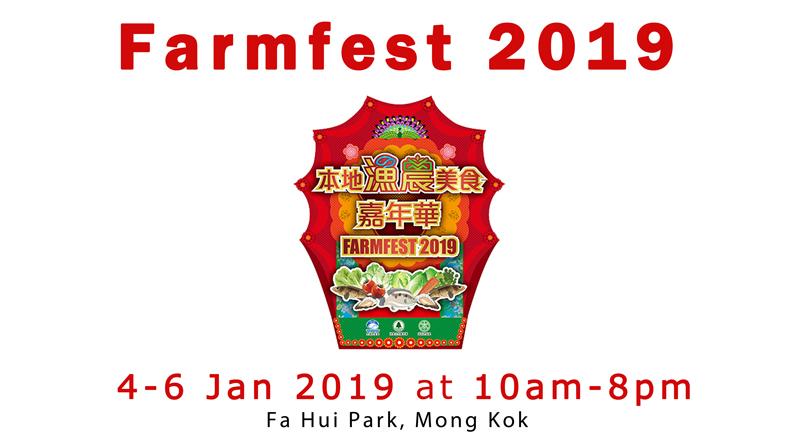 HK Farmfest2019
